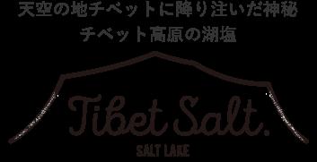 チベットソルト|おいしい塩